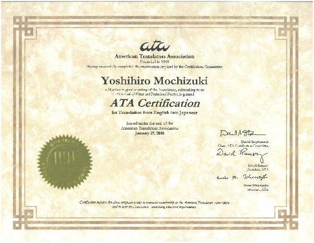 ATA Certification