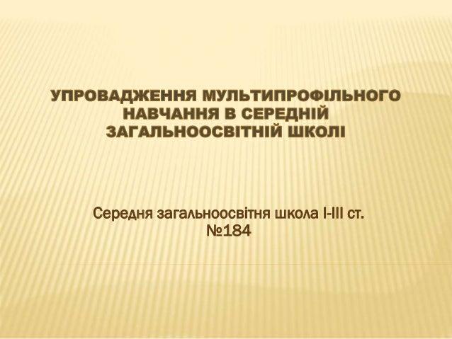 Середня загальноосвітня школа І-ІІІ ст. №184