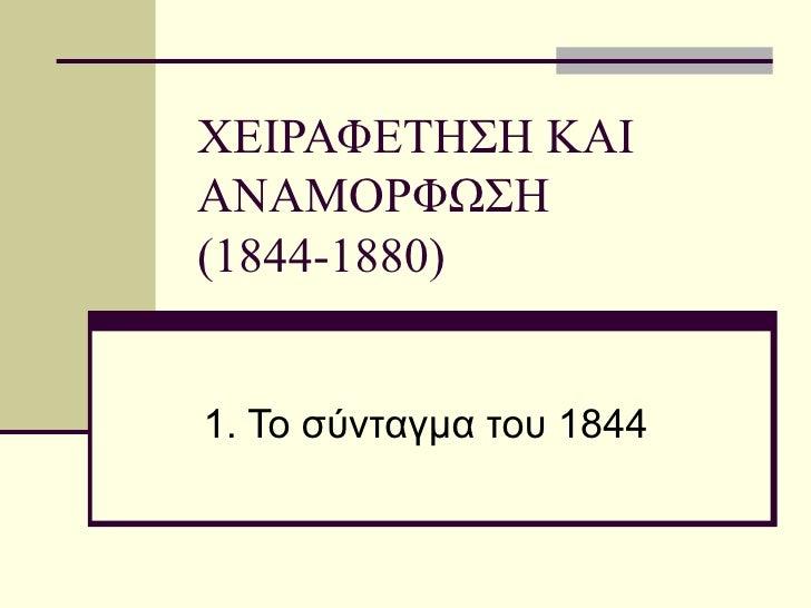 ΧΕΙΡΑΦΕΤΗΣΗ ΚΑΙ ΑΝΑΜΟΡΦΩΣΗ (1844-1880) 1. Το σύνταγμα του 1844