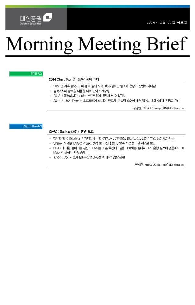 2014년 3월 27일 목요일 투자포커스 2014 Chart Tour (1) 동북아시아 섹터 - 2013년 이후 동북아시아 종목 장세 지속. 섹터/종목간 동조화 현상이 빈번히 나타남 - 동북아시아 종목을 이용한 섹터 인...