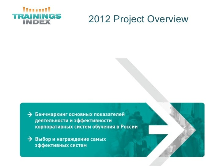 2012  Project Overview