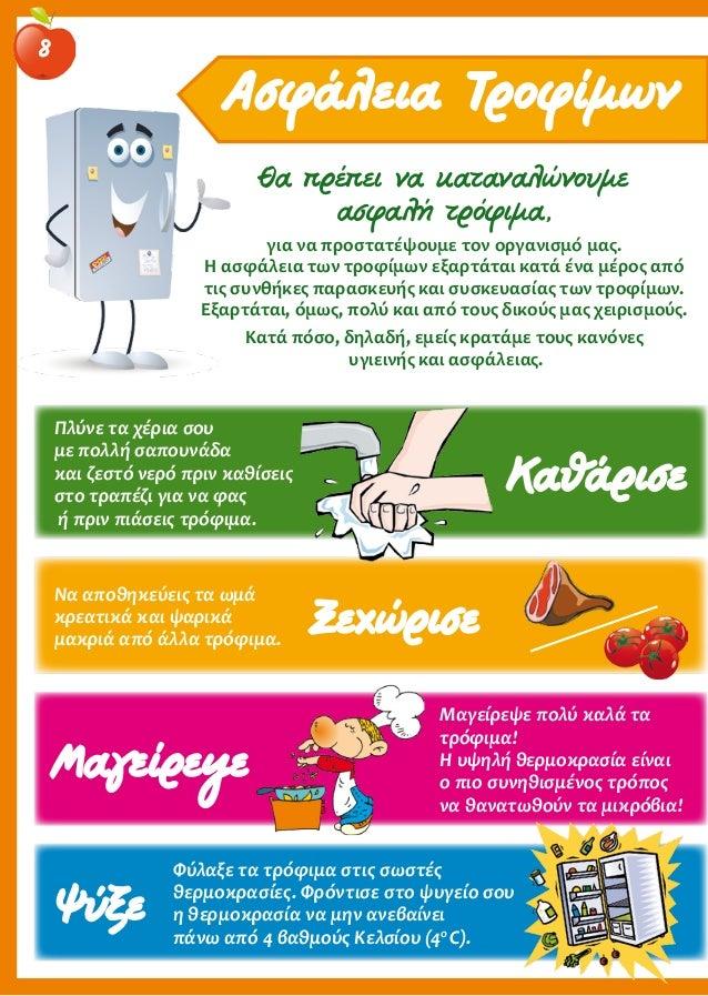 8                        Ασφάλεια Τροφίμων                            Θα πρέπει να καταναλώνουμε                          ...