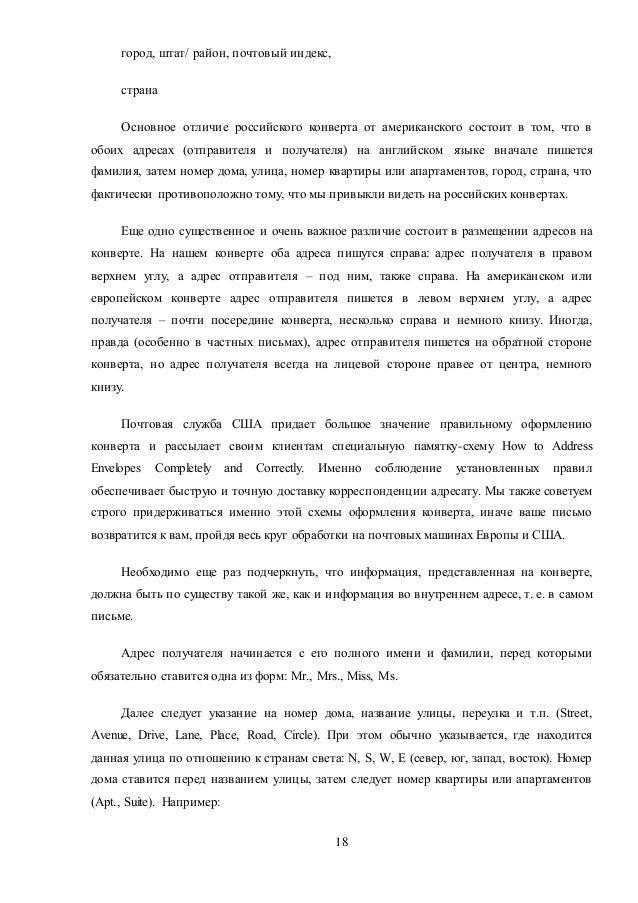 business correspondence учебно методическое пособие по учебной пр