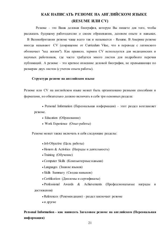 резюме cv образец на английском
