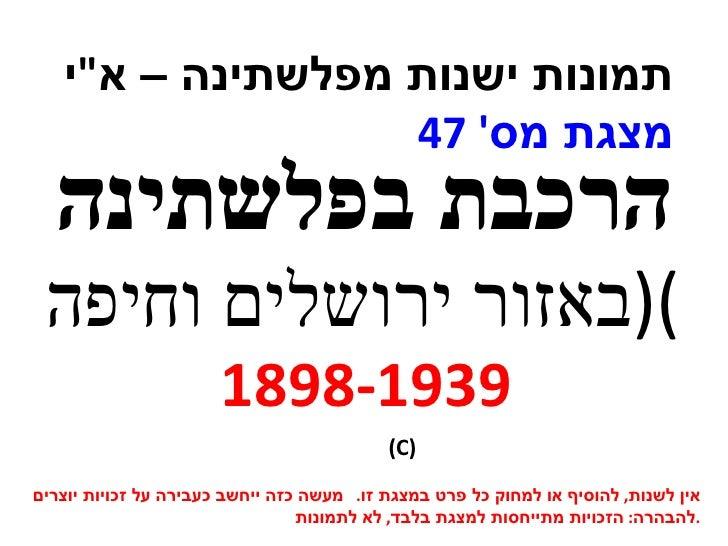 """הרכבת בפלשתינה ( באזור ירושלים וחיפה ) 1898-1939 תמונות ישנות מפלשתינה – א """" י מצגת מס ' 47 אין לשנות ,  להוסיף או למ..."""