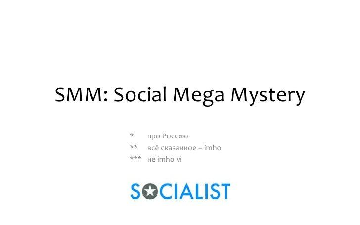 SMM: Social Mega Mystery       *   про Россию       ** всё сказанное – imho       *** не imho vi