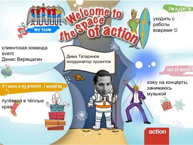 Лиза Киселева координатор проектов клиентская команда КАМ Мира Щукина я была длинным вязанным шарфом с лапами организовыва...