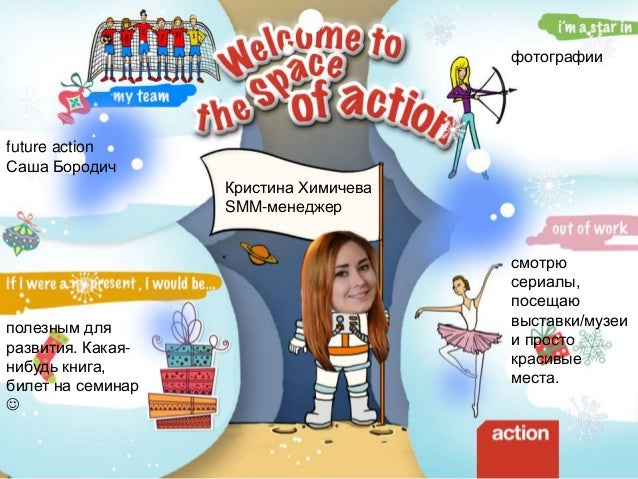 Маша Щепетова бухгалтер бухгалтерия Лена Гущина большой плюшевый мишка с бантиком мой главный талант - быть оптимистом. лю...