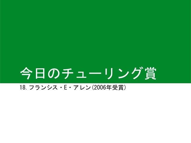 今日のチューリング賞 18.フランシス・E・アレン(2006年受賞)