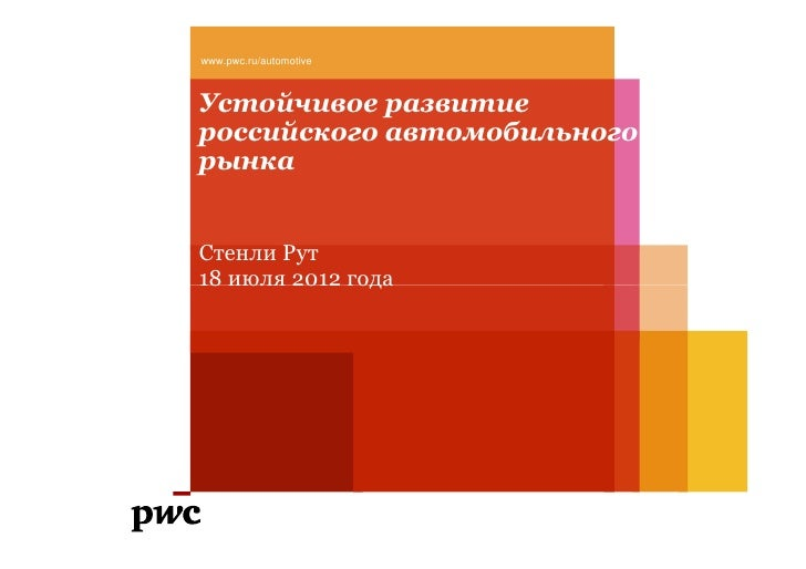 www.pwc.ru/automotiveУстойчивое развитиероссийского автомобильногорынкаСтенли Рут18 июля 2012 года