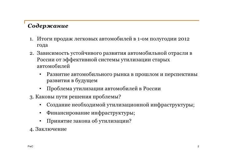 Развитие российского автомобильного рынка Slide 2