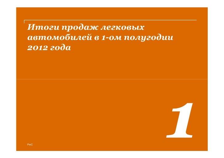 Развитие российского автомобильного рынка Slide 3