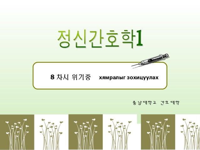 8 차시 위기중  хямралыг зохицуулах  충남대학교 간호대학