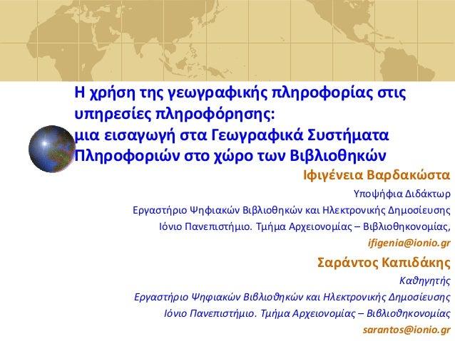 Η χρήση της γεωγραφικής πληροφορίας στιςυπηρεσίες πληροφόρησης:μια εισαγωγή στα Γεωγραφικά ΣυστήματαΠληροφοριών στο χώρο τ...