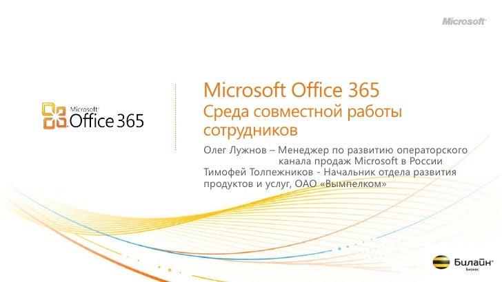 Microsoft Office 365Среда совместной работысотрудниковОлег Лужнов – Менеджер по развитию операторского               канал...