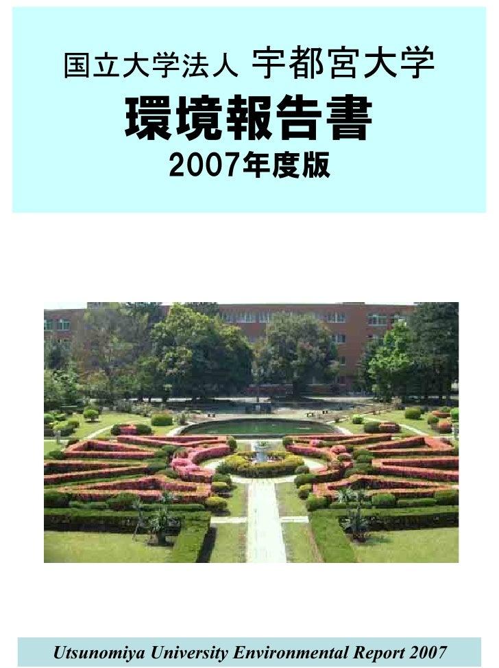 Utsunomiya University Environmental Report 2007