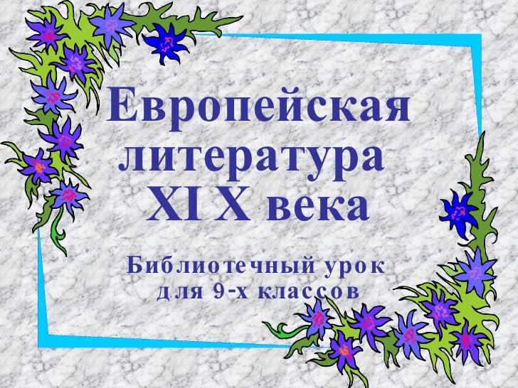 Европейская литература  XIX  века Библиотечный урок  для 9-х классов