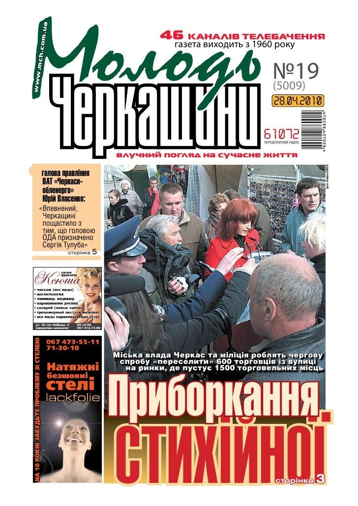 om.ua                                            46 каналів телебачення                                               газе...