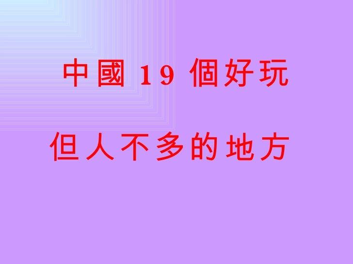 中 國 19 個 好玩 但人不多的地方