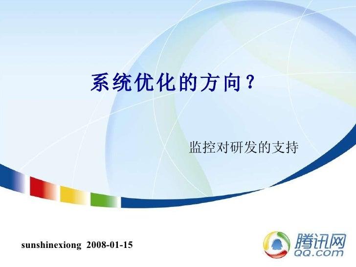 sunshinexiong  2008-01-15 系统优化的方向? 监控对研发的支持
