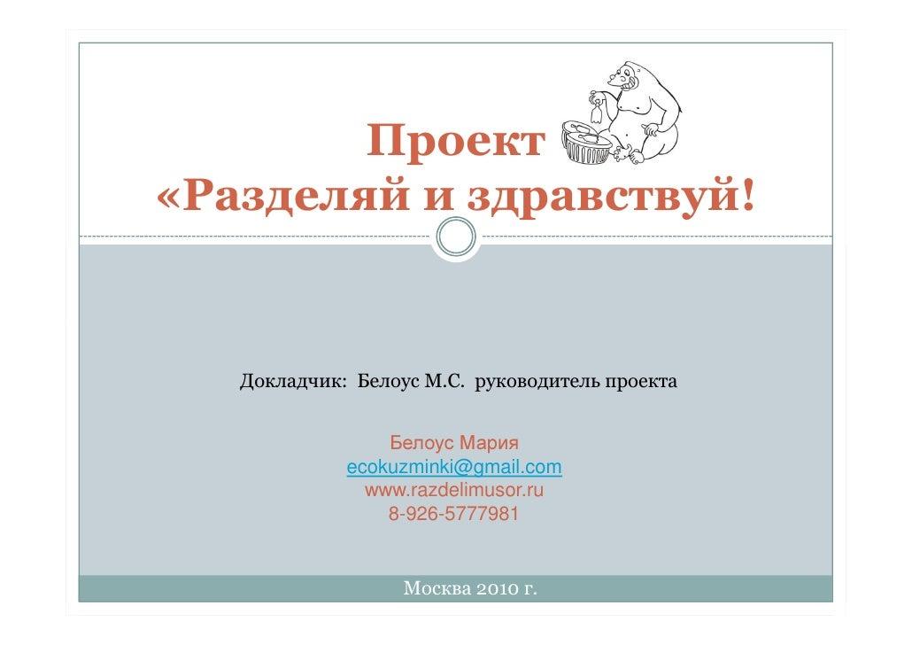 Проект«Разделяй и здравствуй!   Докладчик: Белоус М.С. руководитель проекта                 Белоус Мария             ecoku...