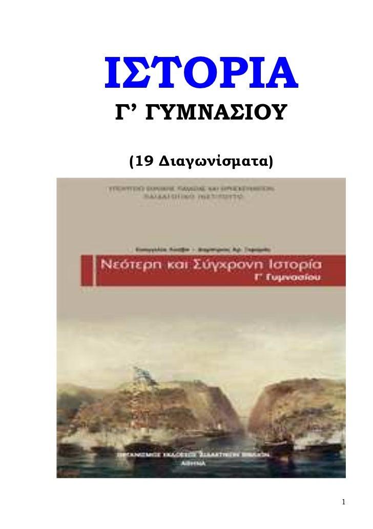 ΙΣΤΟΡΙΑΓ' ΓΥΜΝΑΣΙΟΥ(19 ∆ιαγωνίσµατα)                    1