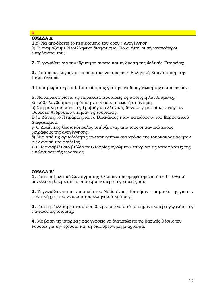 9ΟΜΑ∆Α Α1.α) Να αποδώσετε το περιεχόµενο του όρου : Αναγέννησηβ) Τι ονοµάζουµε Νεοελληνικό διαφωτισµό; Ποιοι ήταν οι σηµαν...