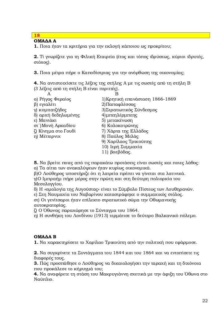 18ΟΜΑ∆Α Α1. Ποια ήταν τα κριτήρια για την εκλογή κάποιου ως προκρίτου;2. Τί γνωρίζετε για τη Φιλική Εταιρεία (έτος και τόπ...