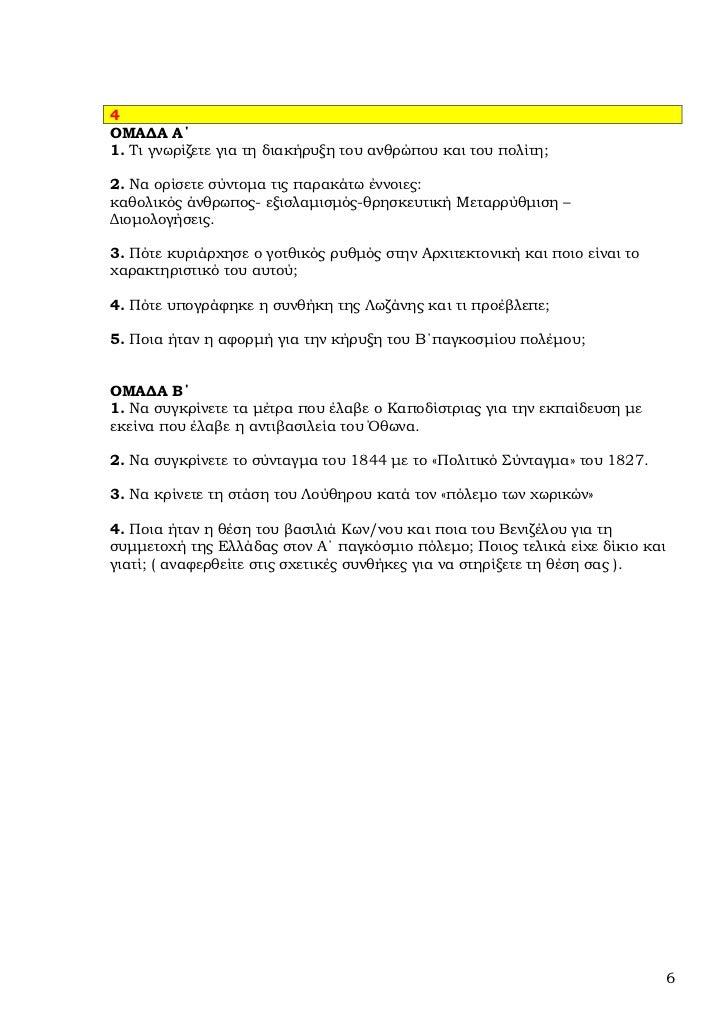 4ΟΜΑ∆Α Α΄1. Τι γνωρίζετε για τη διακήρυξη του ανθρώπου και του πολίτη;2. Να ορίσετε σύντοµα τις παρακάτω έννοιες:καθολικός...