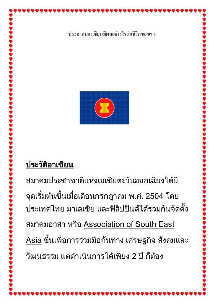 ประวัตอาเซียน      ิสมาคมประชาชาติแหงเอเชียตะวันออกเฉียงใตมีจุดเริ่มตนขึ้นเมื่อเดือนกรกฎาคม พ.ศ. 2504 โดยประเทศไทย มาเล...