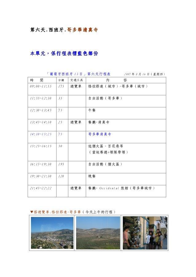 第六天.西班牙.第六天.西班牙.哥多華清真寺本單元,係行程表標藍色部份本單元,係行程表標藍色部份     行程表         「葡萄牙西班牙 13 日」第六天行程表           2007 年 8 月 16 日(星期四)時    間 ...