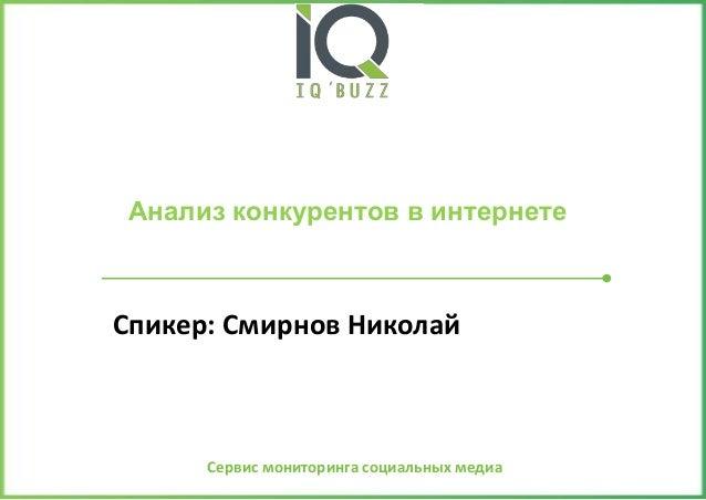 Анализ конкурентов в интернете  Спикер: Смирнов Николай  Сервис мониторинга социальных медиа