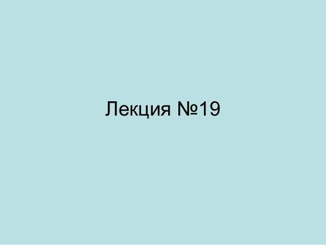 Лекция №19