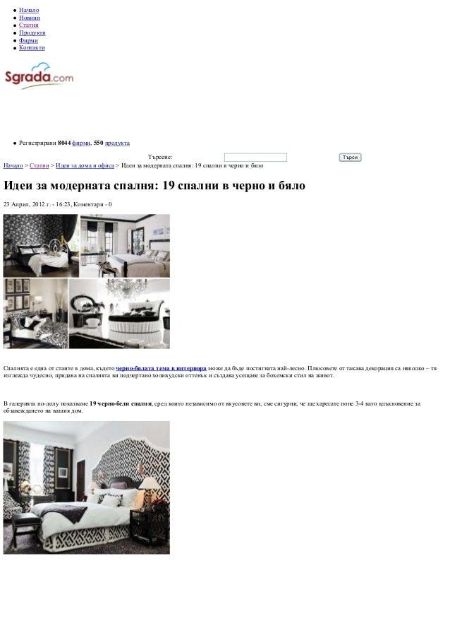 Page 1Идеи за модерната спалня: 19 спални в черно и бяло / Идеи за дома и офиса / Статии – Sgrada.com 26.3.2014 г. 20:38:2...