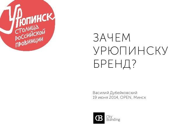 Василий Дубейковский 19 июня 2014, OPEN, Минск Зачем Урюпинску бренд?