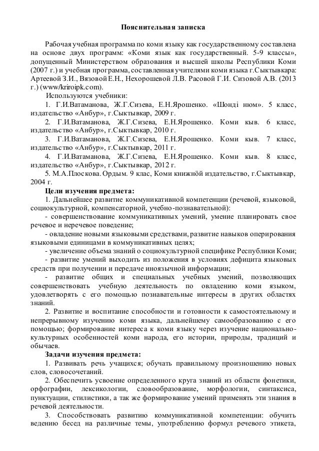 Учебник по коми языку 5 класс ватаманова гдз