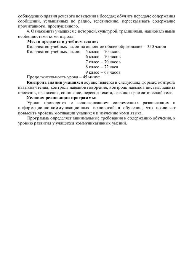 Ярошенко сизева 6 коми гдз класс ватаманова язык