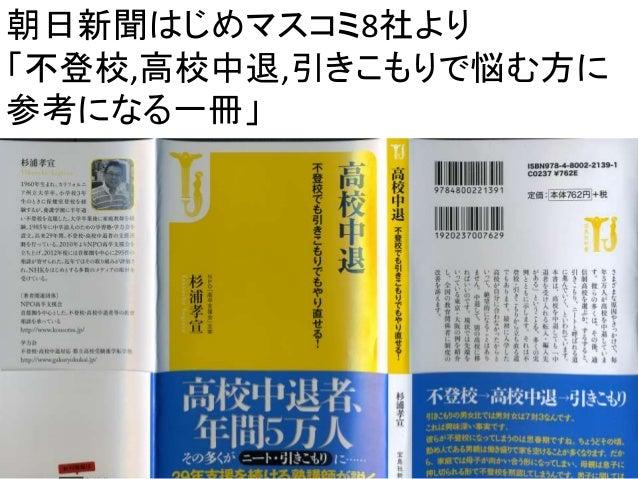 朝日新聞はじめマスコミ8社より  「不登校,高校中退,引きこもりで悩む方に  参考になる一冊」
