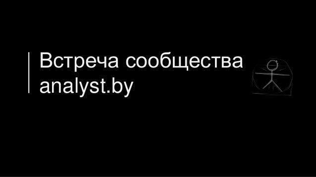 Встреча сообщества  analyst.by