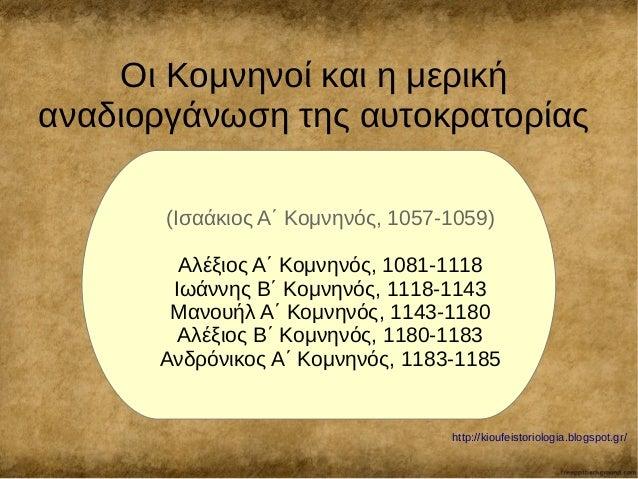 Οι Κομνηνοί και η μερική αναδιοργάνωση της αυτοκρατορίας (Ισαάκιος Α΄ Κομνηνός, 1057-1059) Αλέξιος Α΄ Κομνηνός, 1081-1118 ...