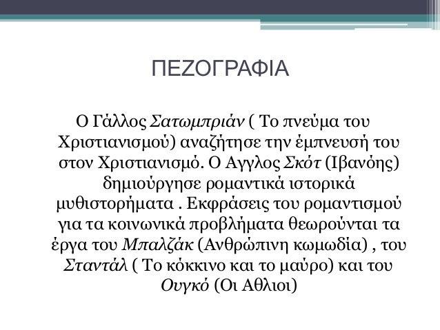 ΠΕΖΟΓΡΑΦΙΑ Ο Γάλλος Σατωμπριάν ( Το πνεύμα του Χριστιανισμού) αναζήτησε την έμπνευσή του στον Χριστιανισμό. Ο Αγγλος Σκότ ...