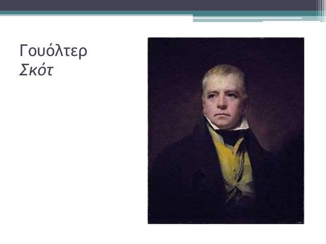 Γουόλτερ Σκότ