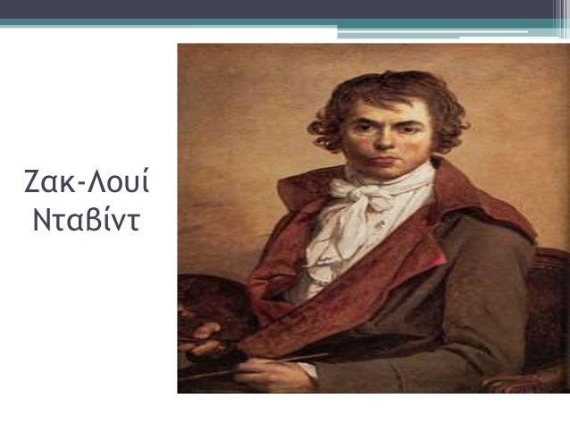 Ζακ-Λουί Νταβίντ