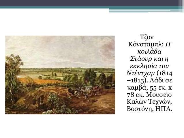 Τζον Κόνσταμπλ: Η κοιλάδα Στάουρ και η εκκλησία του Ντέντχαμ (1814 –1815). Λάδι σε καμβά, 55 εκ. x 78 εκ. Μουσείο Καλών Τε...