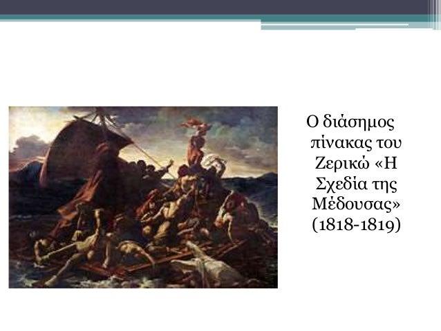 Ο διάσημος πίνακας του Ζερικώ «Η Σχεδία της Μέδουσας» (1818-1819)