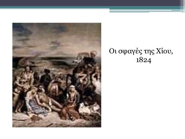 Οι σφαγές της Χίου, 1824