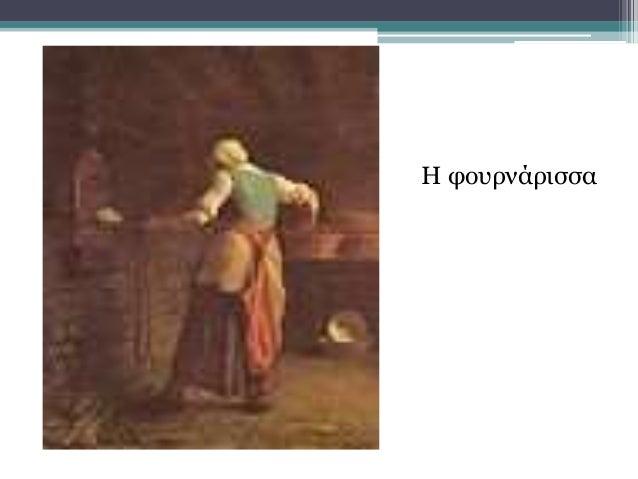 Η φουρνάρισσα