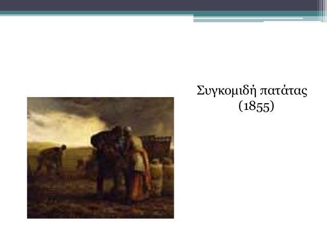 Συγκομιδή πατάτας (1855)