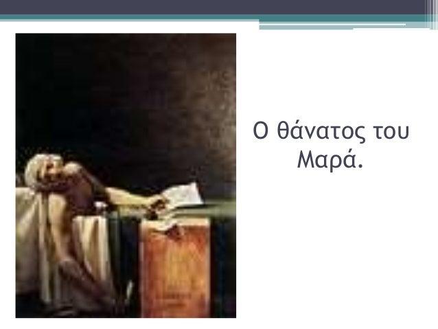 Ο θάνατος του Μαρά.