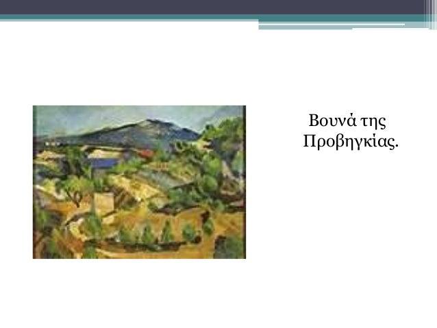 ΓΛΥΠΤΙΚΗ Οι αναζητήσεις στη γλυπτική εκφράστηκαν στο έργο του Γάλλου Ροντέν , ο οποίος επεδίωκε την απόδοση βαθύτερων συνα...